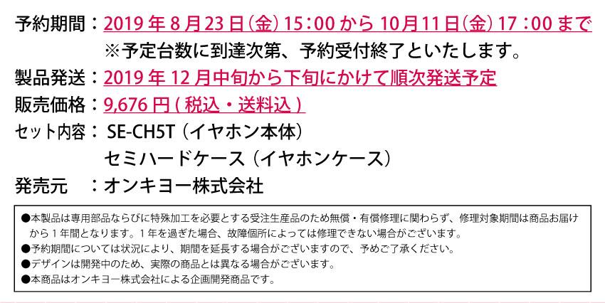 予約期間:2019年8月23日(金)15:00から10月4日(金)17:00まで お届期間:2019年12月中旬から下旬にかけて順次発送予定