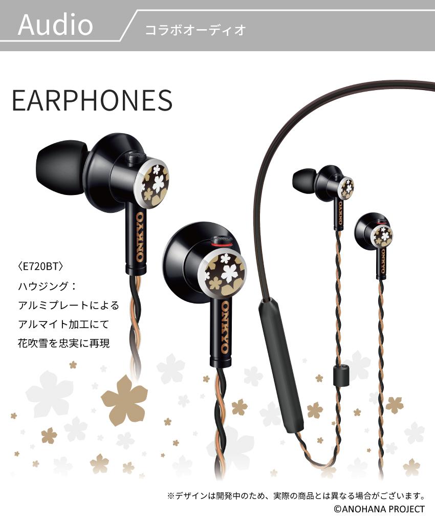 ONKYO E720BT ワイヤレスイヤホン あの花 コラボモデル