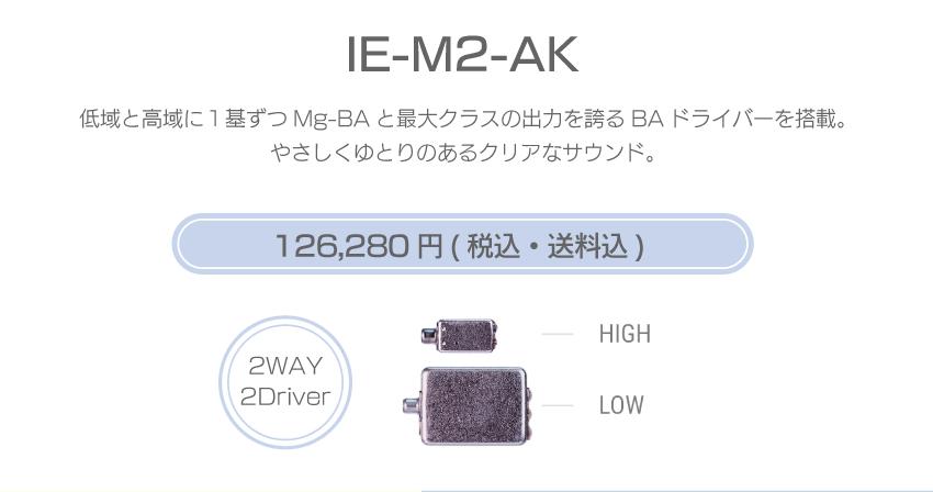 シリーズM IE-M2-AK 126,280円税込・送料込
