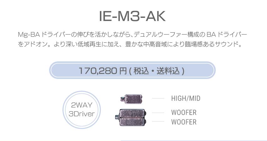 シリーズM IE-M3-AK 170,280円税込・送料込