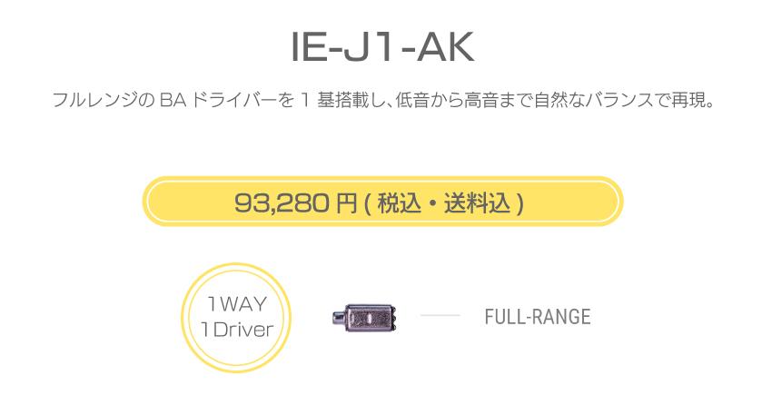 シリーズJ IE-J1-AK 93,280円税込・送料込