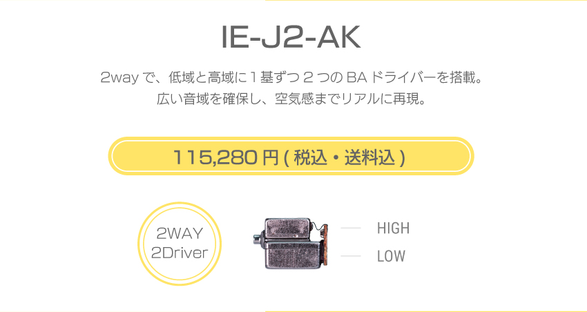 シリーズJ IE-J2-AK 115,280円税込・送料込