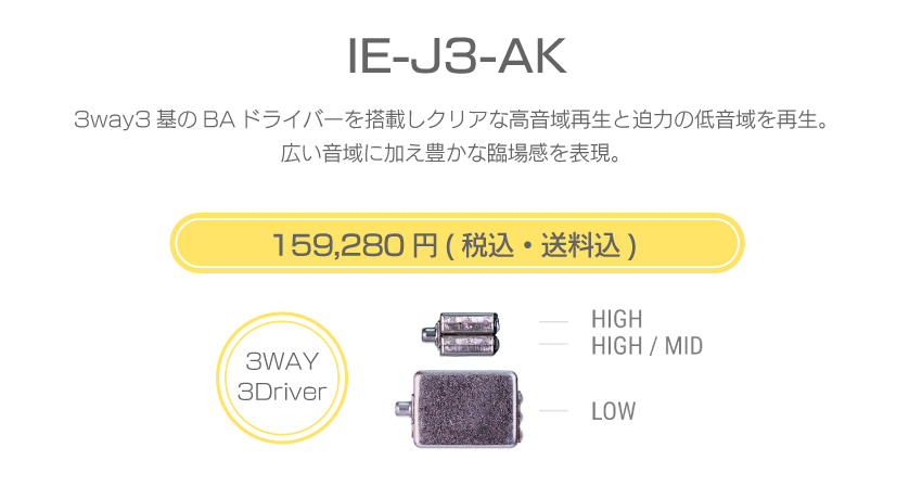 シリーズJ IE-J3-AK 159,280円税込・送料込