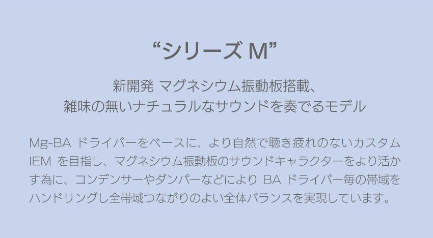シリーズMU 新開発 マグネシウム振動板搭載、雑味の無いナチュラルなサウンドを奏でるモデル シリーズM IE-M1U-AK 104,280円税込・送料込