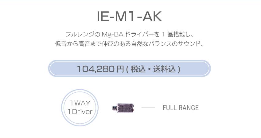 IE-M1U-AK 104,280円税込・送料込