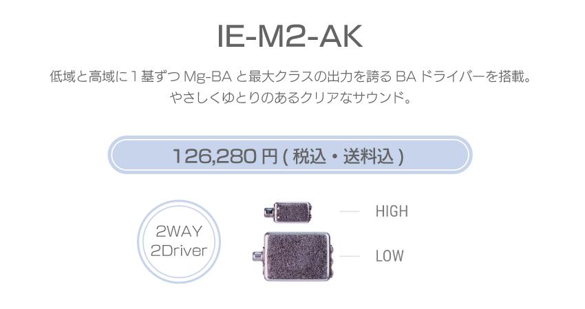 シリーズM IE-M2U AK 126,280円税込・送料込