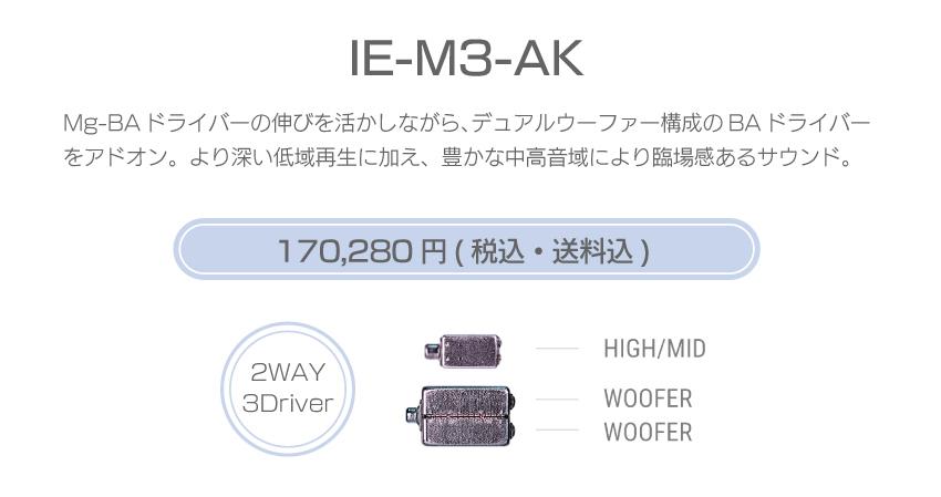 シリーズM IE-M3U AK 170,280円税込・送料込