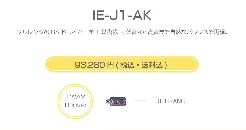 IE-J1U AK 93,280円税込・送料込