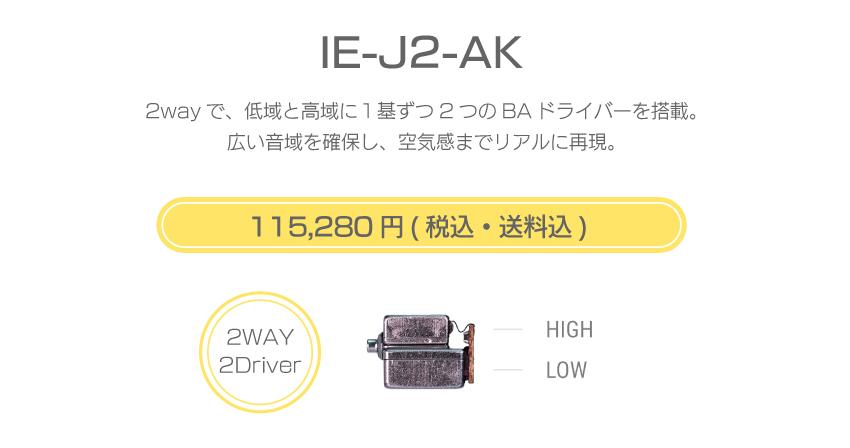 シリーズJ IE-J2U AK 115,280円税込・送料込