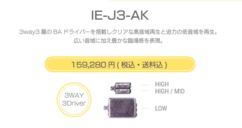 シリーズJ IE-J3U AK 159,280円税込・送料込