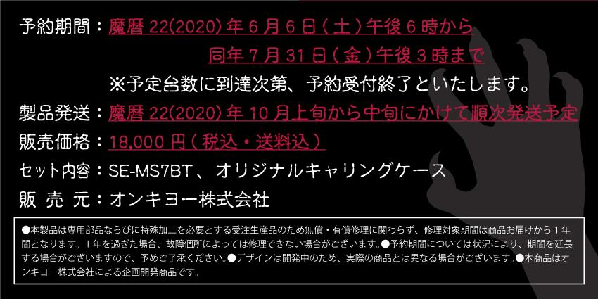 予約期間:魔歴22(2020)年6月6日(土)18:00~魔歴22(2020)年7月31日(金)15:00まで 製品発送:魔歴22(2020)年10月上旬から中旬にかけて順次発送予定