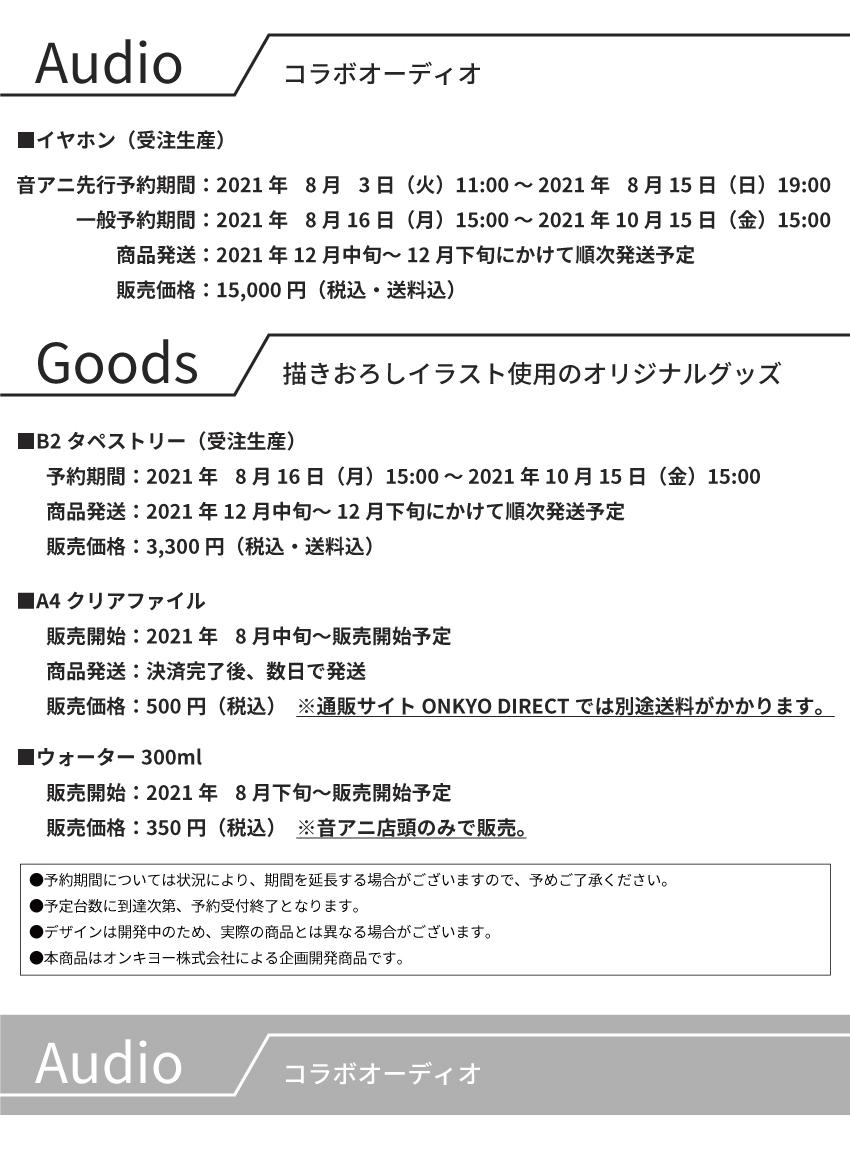 オーディオ・グッズ予約期間 商品発送
