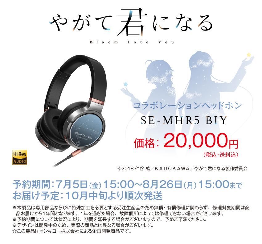 Pioneer SE-MHR5 やがて君になる コラボモデル