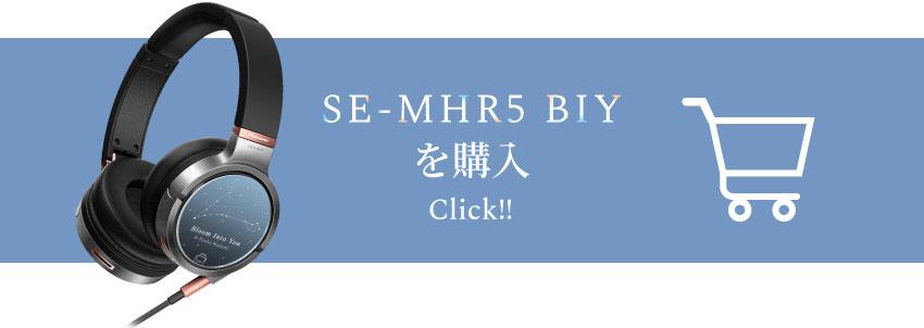 SE-MHR5 やがて君になる コラボモデルを購入