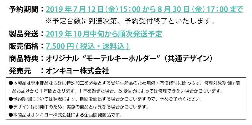 予約期間:2019年7月5日(金)15:00から8月30日(金)17:00まで お届期間:2019年10月中旬から順次発送予定