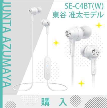 SE-C4BT(W)東谷准太モデル 7/5(金)15:00より予約受付