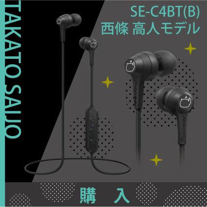 SE-C4BT(B)西條高人モデル7/5(金)15:00より予約受付