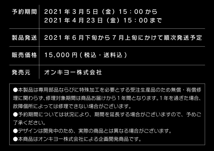 予約期間:2021年3月5日(金)15:00~2021年4月23日(金)15:00まで 製品発送:2021年6月下旬から7月上旬にかけて順次発送予定 販売価格:15000円