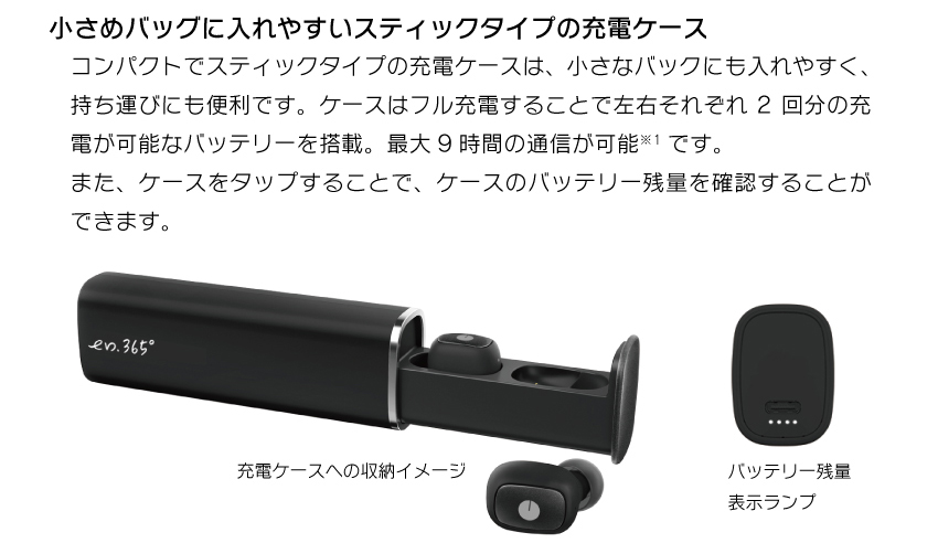 小さめのバックに入れやすいスティックタイプの充電ケース