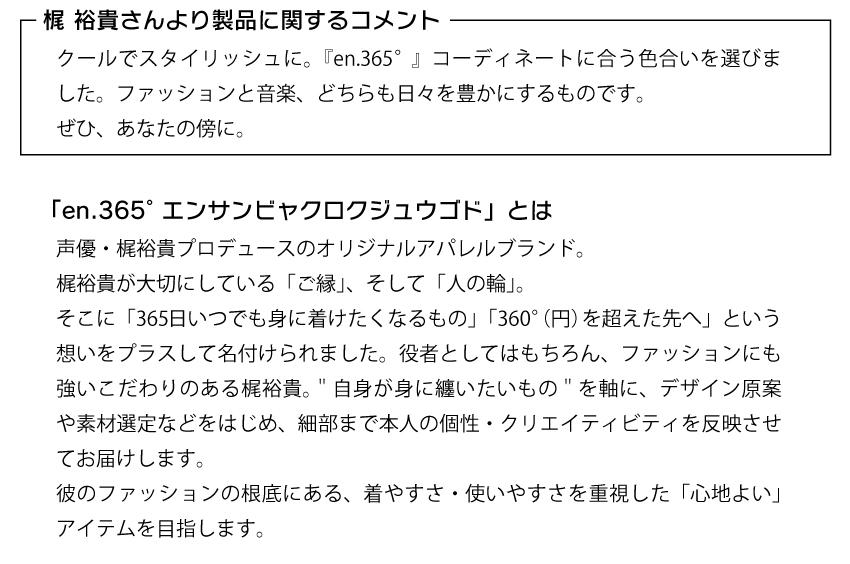 梶 裕貴さんによる製品に関するコメント