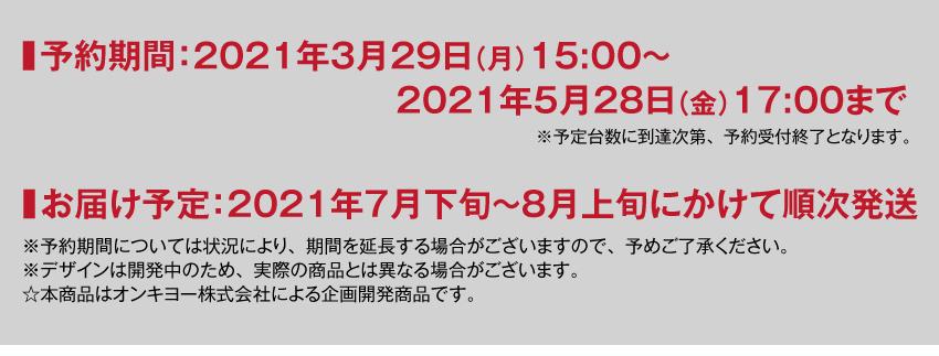 予約期間:2021年3月39日(月)15:00~2021年5月28日(金)17:00まで お届け予定:2021年7月下旬~8月上旬にかけて順次発送 価格:8000円