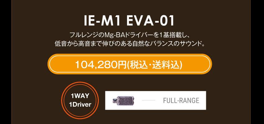 シリーズM IE-M1 EVA-01 104,280円税込・送料込
