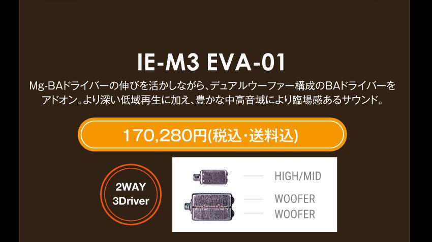 シリーズM IE-M3 EVA-01 170,280円税込・送料込
