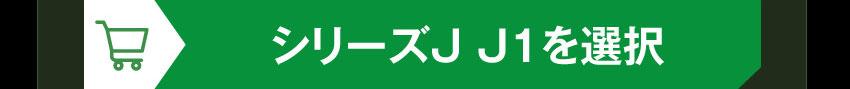 IE-J1 EVA-01を購入