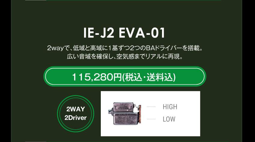 シリーズM IE-J2 EVA-01 115,280円税込・送料込