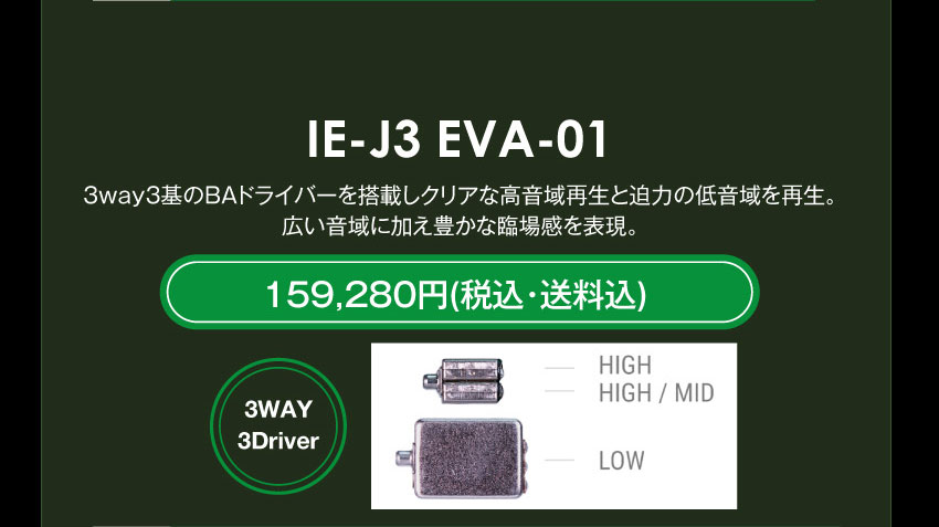 シリーズM IE-J3 EVA-01 159,280円税込・送料込