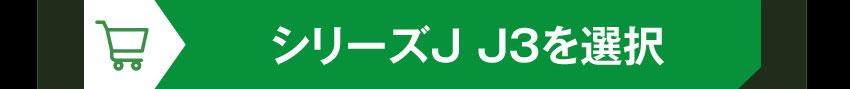IE-J3 EVA-01を購入