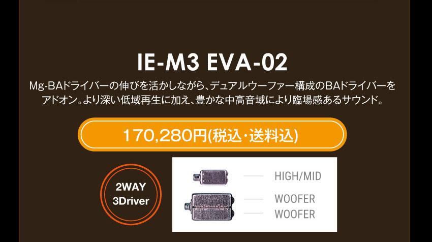 シリーズM IE-M3 EVA-02 170,280円税込・送料込