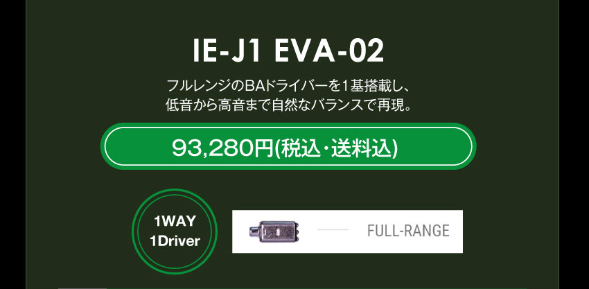 シリーズM IE-J1 EVA-02 93,280円税込・送料込