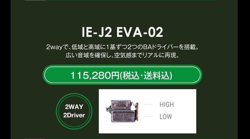 シリーズM IE-J2 EVA-02 115,280円税込・送料込