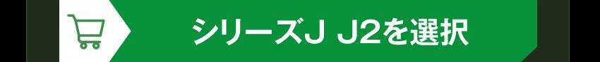 IE-J2 EVA-02を購入