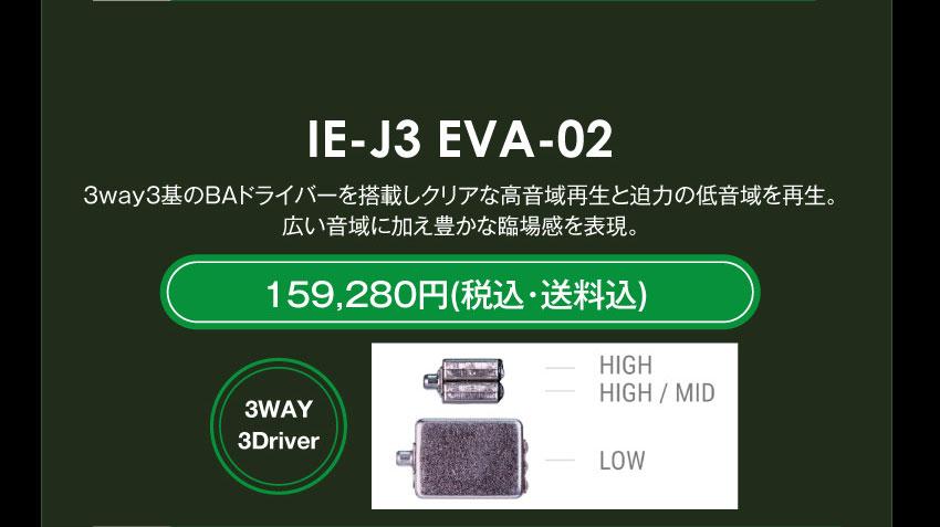 シリーズM IE-J3 EVA-02 159,280円税込・送料込