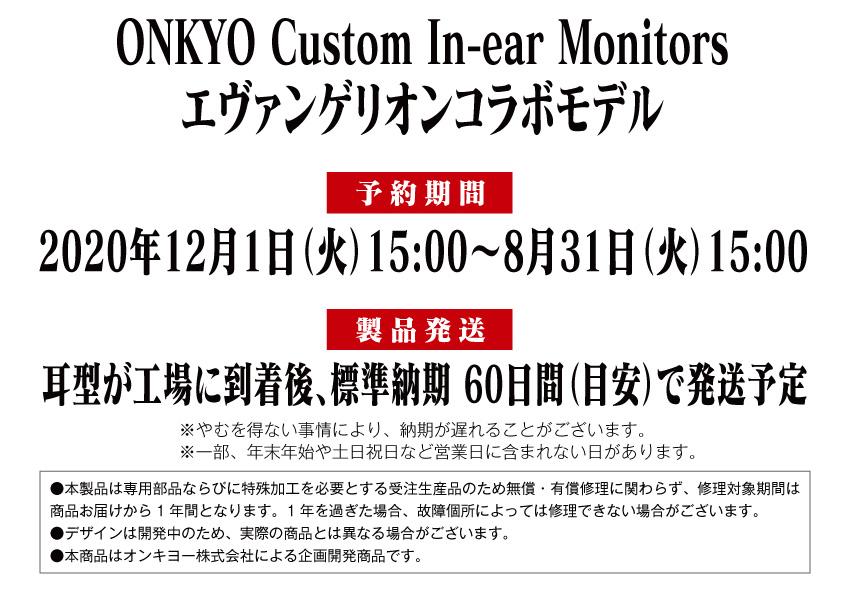 受付期間:2020年12月1日(火)15:00~2021年5月31日(月)15:00まで 製品発送:耳型が工場に到着後、標準納期60日間(目安)で発送予定