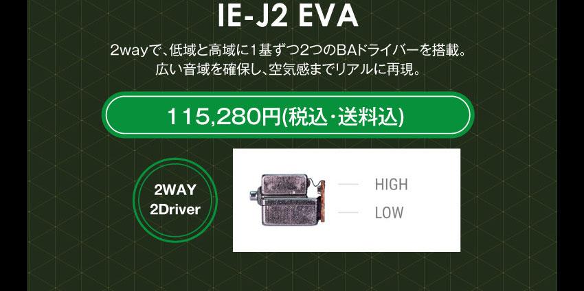 シリーズJ IE-J2 EVA 115,280円税込・送料込