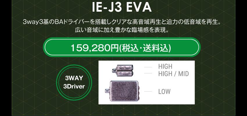 シリーズJ IE-J3 EVA 159,280円税込・送料込