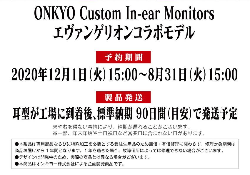 受付期間:2020年12月1日(火)15:00~2021年8月31日(火)15:00まで 製品発送:耳型が工場に到着後、標準納期60日間(目安)で発送予定