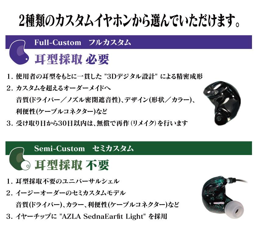 2種類のカスタムイヤホンから選択いただけます。