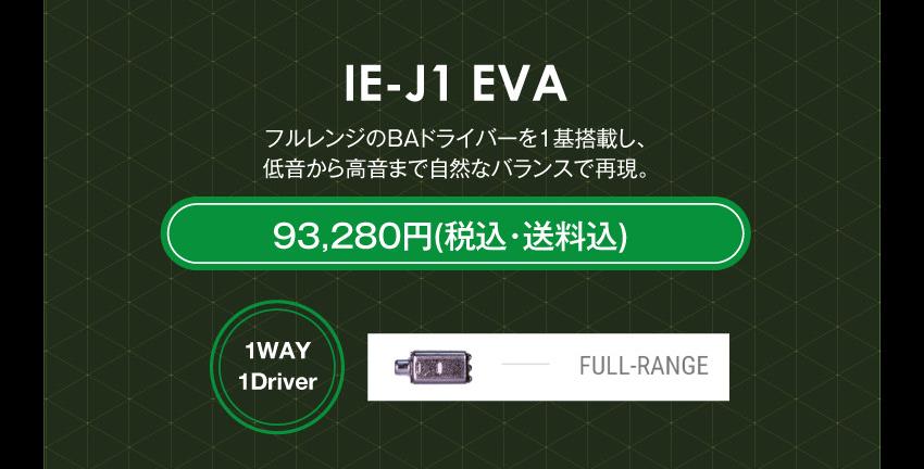 シリーズJ IE-J1 EVA 93,280円税込・送料込