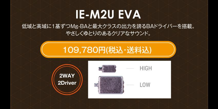 シリーズM IE-M2 EVA 126,280円税込・送料込