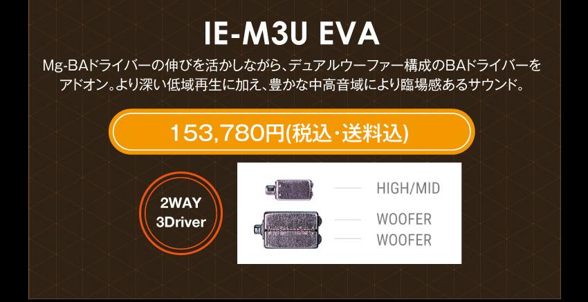 シリーズM IE-M3 EVA 170,280円税込・送料込