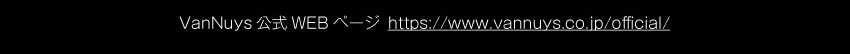 Van Nuys 公式WEBページ