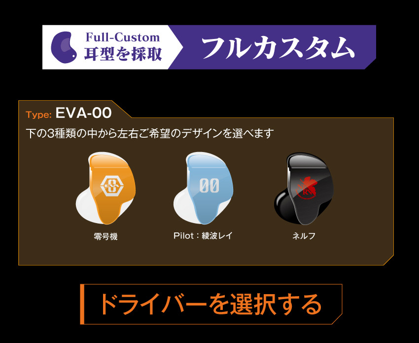 ONKYO Cusotm In-ear Monitors エヴァンゲリオンコラボモデル EVA-00 デザイン