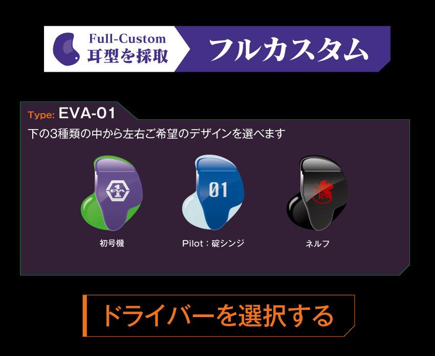 ONKYO Cusotm In-ear Monitors エヴァンゲリオンコラボモデル EVA-01 デザイン