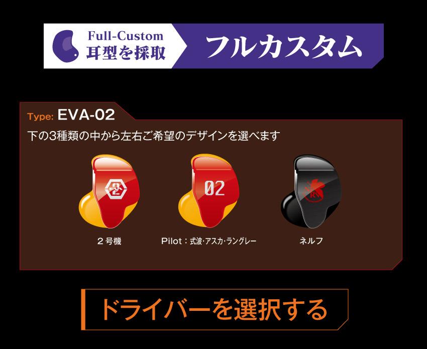 ONKYO Cusotm In-ear Monitors エヴァンゲリオンコラボモデル EVA-02 デザイン
