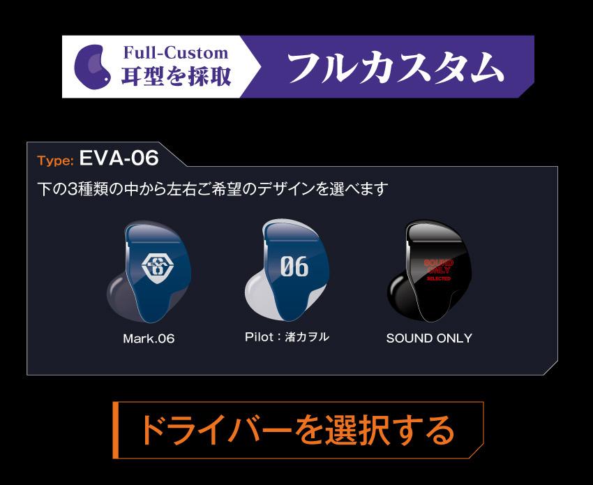 ONKYO Cusotm In-ear Monitors エヴァンゲリオンコラボモデル EVA-06 デザイン