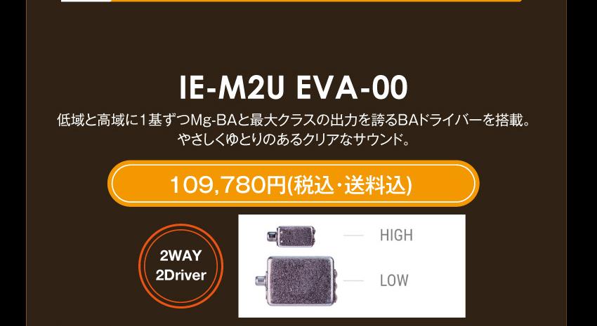 シリーズM IE-M2U EVA-00 109,780円税込・送料込